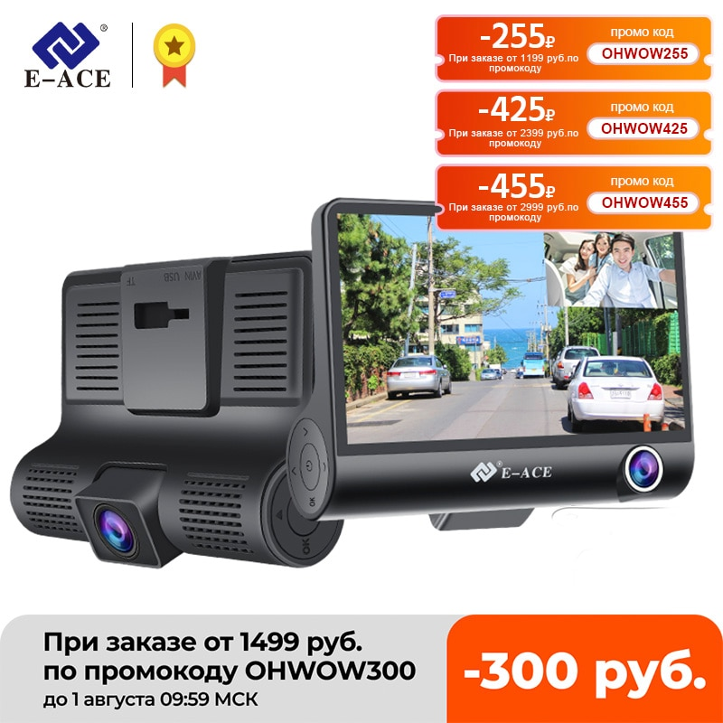 E-ACE B28 جهاز تسجيل فيديو رقمي للسيارات 4 بوصة 3 عدسة الكاميرا داشكام FHD 1080P السيارات مسجل فيديو داش كام المسجل مع كاميرا الرؤية الخلفية