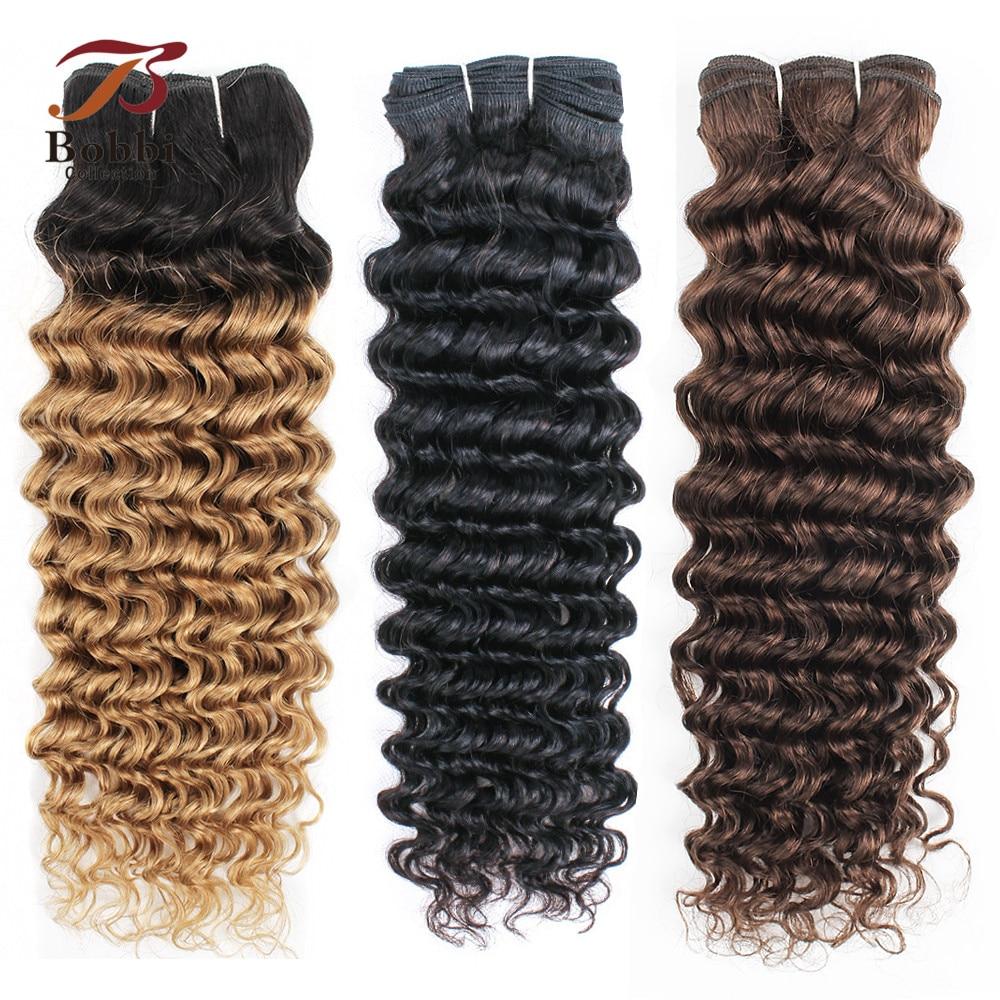 1 Bundle Deep Wave Remy estensione del tessuto dei capelli umani 10-26 pollici 1B 27 Ombre miele biondo pre-colorato marrone scuro collezione Bobbi