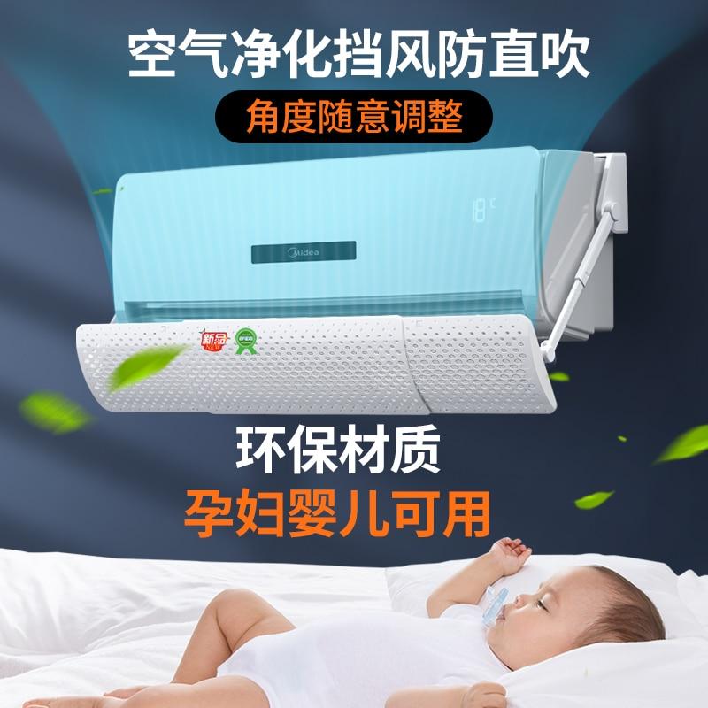 Adjustable Air Conditioner Cover Windshield Retractable Airconditioner for Home Deflector Aire Acondicionado Home Decor DK50AC enlarge