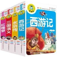 4 books the romance of three kingdoms a dream of red mansions journey to west water margin childrens coloring phonetic version