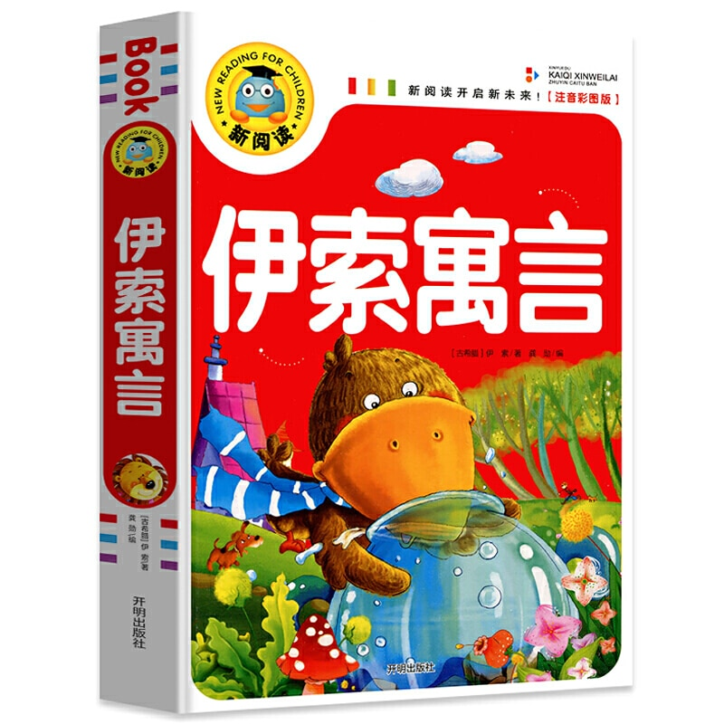 Bedtime Story Books For Children Aged 3-9 Aesop's Fables Color Picture Phonetic Version Children's Extracurricular Storybook