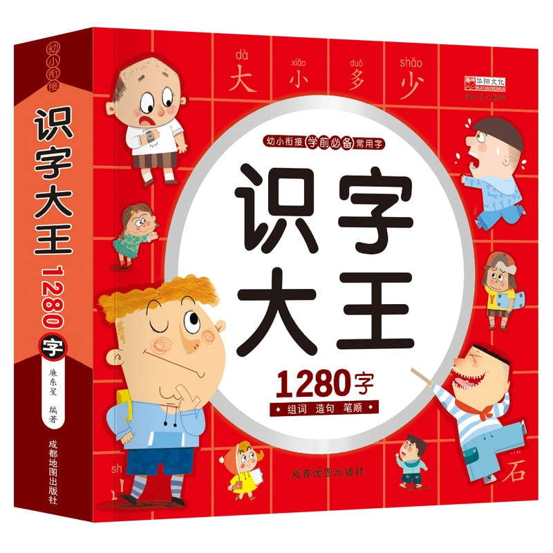 Baby 1280 Words Chinese Books Learn Chinese characters Picture Book Pinyin Children Early Education Card Book For Kids libro children chinese 800 characters book including pin yin english and picture for chinese starter learners chinese book for kids
