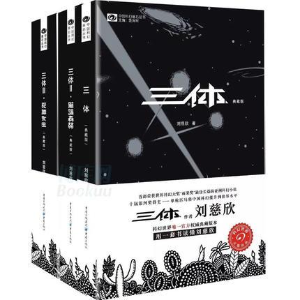 3 книги Китайская классическая научная фантастика книга великая научная фантастика литература-три тела Лю циксин в Китае