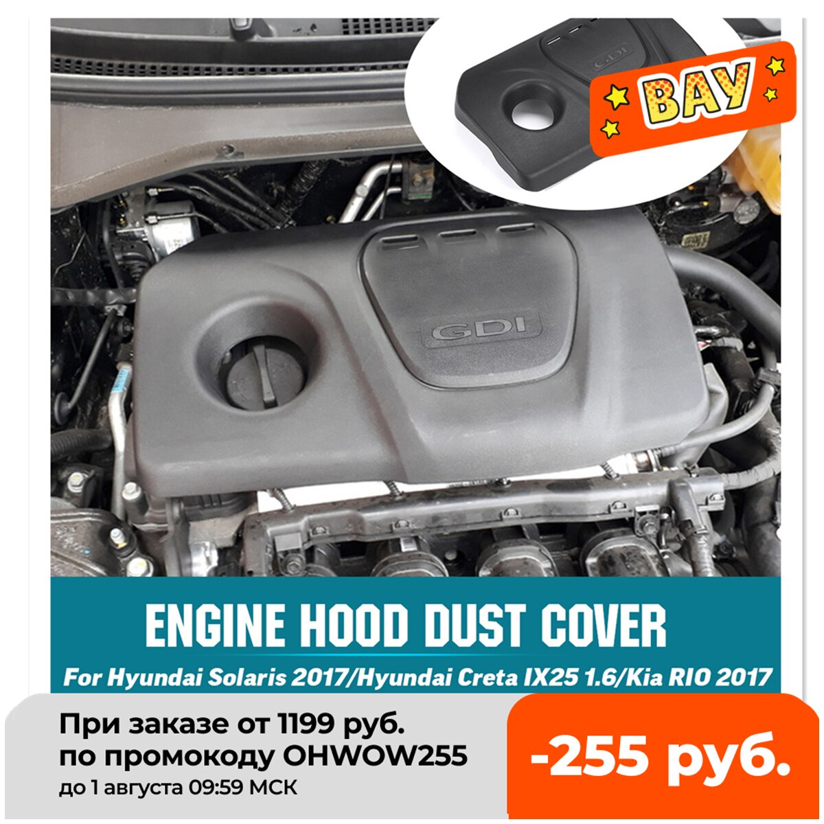 غطاء غبار المحرك الأمامي ، غطاء المحرك 292402B930 ، لشركة Hyundai Solaris Creta IX25 1.6 1.6L ، Kia RIO 2017 ، Sonata Tucson