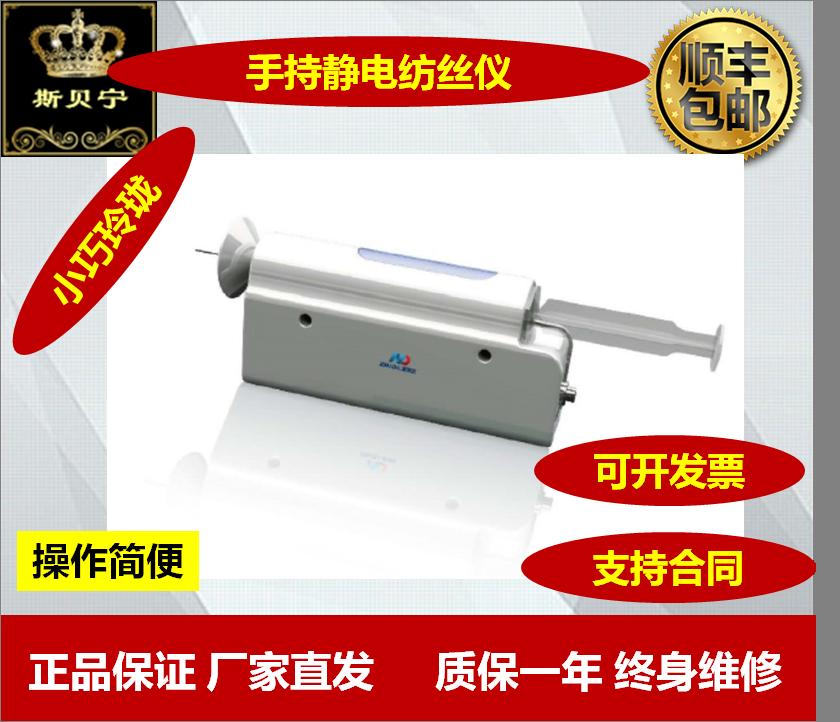 وحدة إمداد الطاقة ذات الجهد العالي PTFE ، أسطوانة التجميع المحمولة باليد ، الغزل الكهربائي