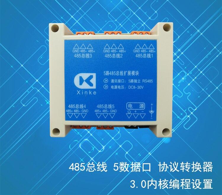 5-port 485 وحدة توسيع الحافلة ، البرمجة الصينية ، محول بروتوكول المضيف التحكم المركزي ، انتقال شفاف