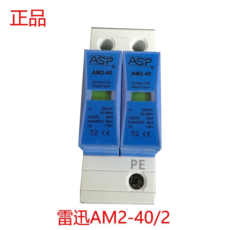 AM2-40/2/جهاز وقاية من ارتفاع التيار الكهربي أحادي الطور 2P/220 فولت جهاز وقاية من ارتفاع التيار الكهربي