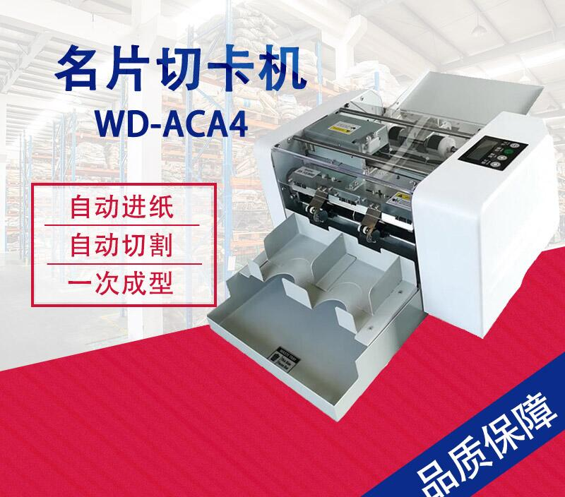 WD-A4 automatic business card cutting machine multi-function business card photo postcard coupon high-speed card cutting machine enlarge