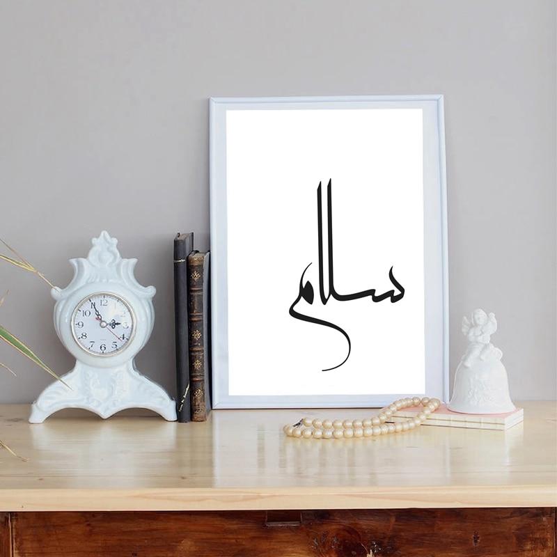 Lienzo islámico pintura blanco y negro caligrafía árabe Cartel de la paz Salam impresión arte de la pared imágenes de guardería decoración de la pared del hogar