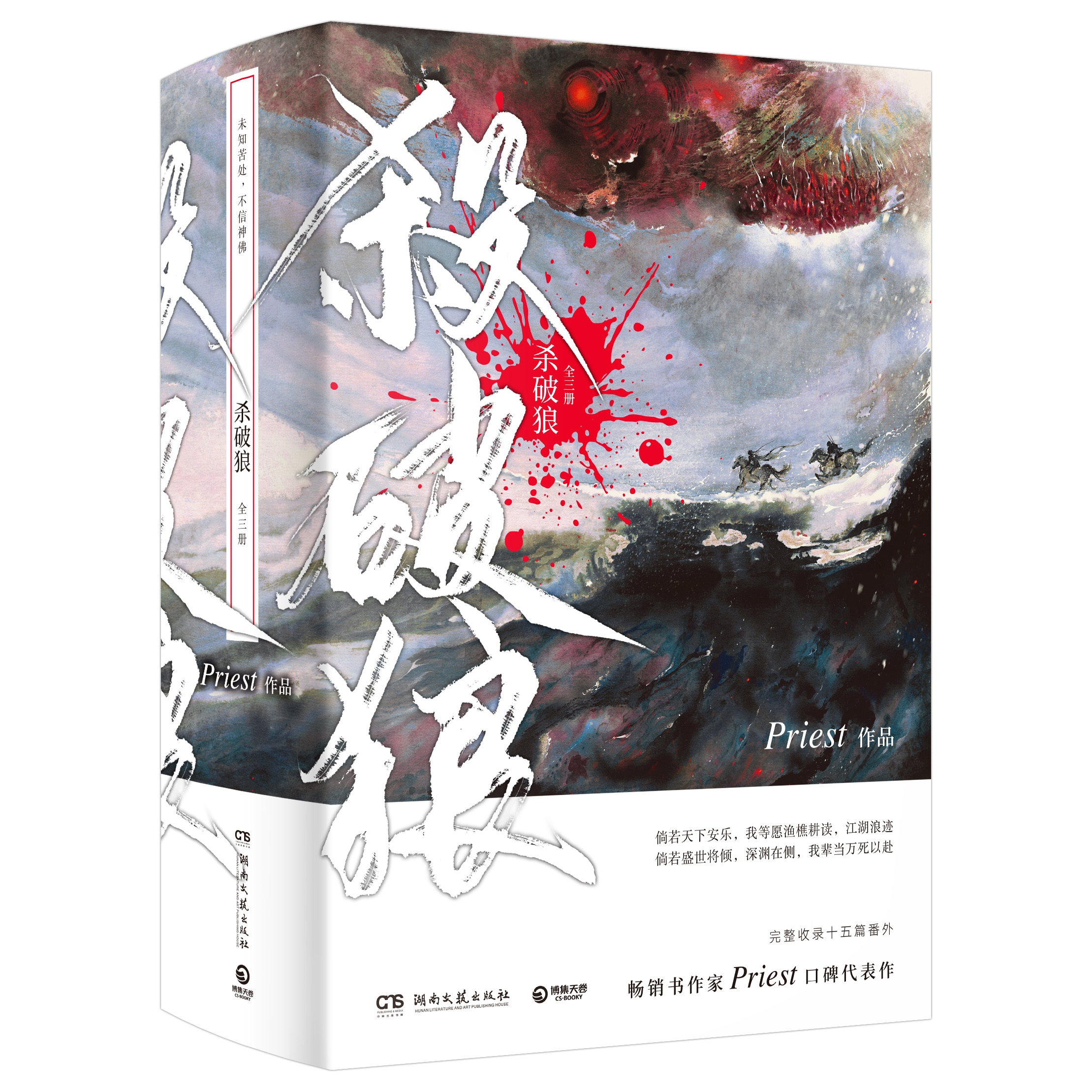 3 Book/Set Sha Po Lang Novel By Priest Chivalrous Fantasy Martial Arts Fiction Books Chinese Edition Adult Love Novels Youth