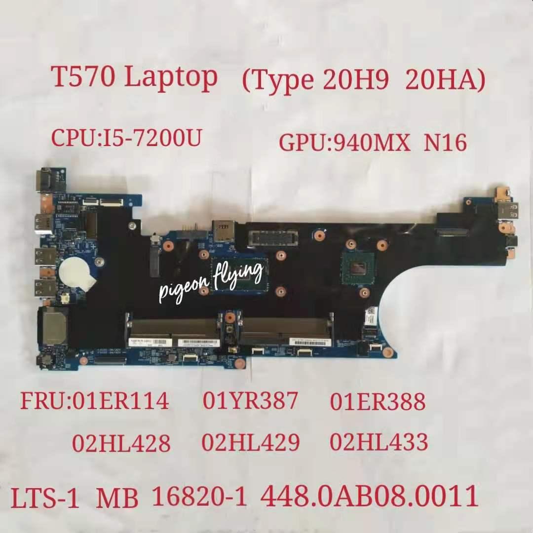 ل ثينك باد T570 اللوحة المحمول وحدة المعالجة المركزية: I5-7200U GPU:940MX N16 16820-1 FRU 02HL429 01ER114 01ER388 02HL433 01YR387 02HL428