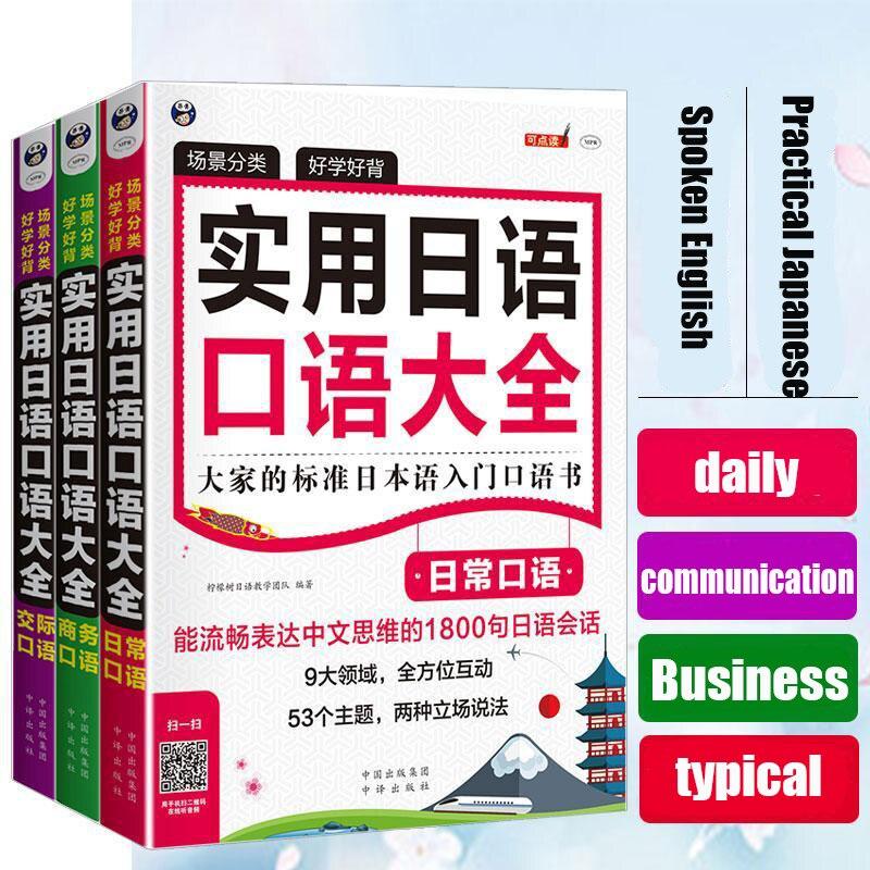 Японские книги для обучения языкам манга, базовый Стандартный словарный запас, слова для взрослых, японские книги для раскрашивания, подрос...