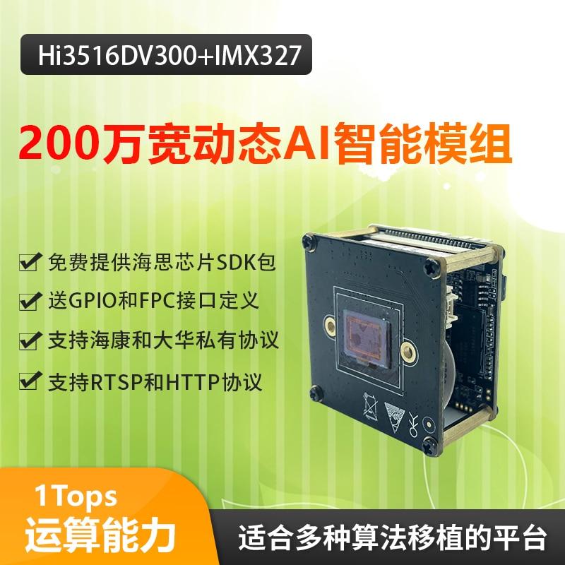 AI وحدة HI3516DV300 IMX327 الأجهزة GPIO و FPC تعريف 1080p 3.6 مللي متر البعد البؤري