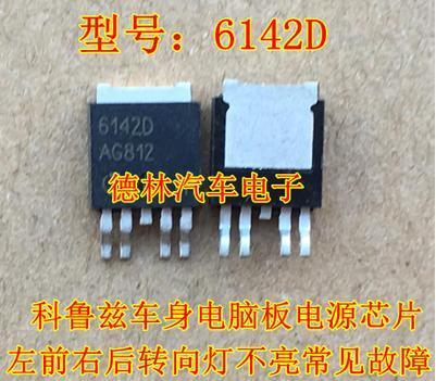 Frete grátis 20PCS 6142D 6142 TO252