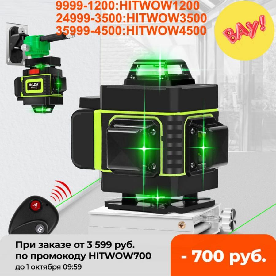 16/12 Lines 4D Laser Level green line SelfLeveling 360 Horizontal And Vertical Super Powerful Laser level green Beam laser level