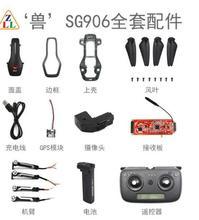 Sg906 CSJ-X7 x7 x193 rc zangão quadcopter peças de reposição hélices lâmina braço do motor módulo gps receptor controle remoto câmera etc
