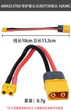 Amass Cable macho XT60 enchufe a hembra Xt30 conector de enchufe para RC modelo Drone adaptador Wirings piezas de repuesto