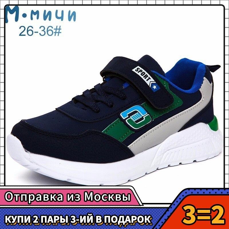 MMnun 3 = 2 zapatos para niños, zapatillas de deporte primaverales para niños y niñas, zapatillas impermeables para niños, zapatos para correr, tamaño 26-36 ML378