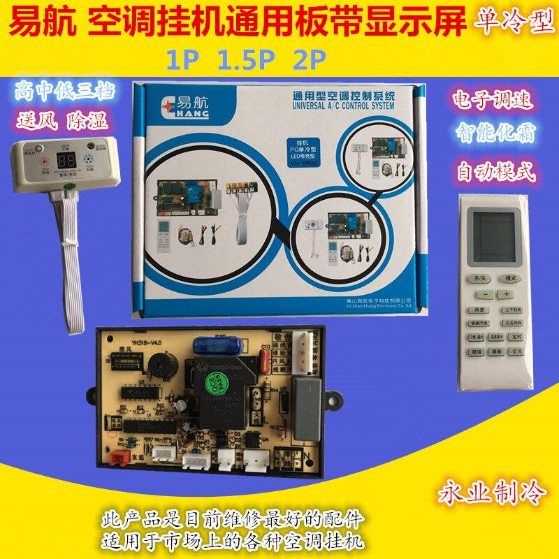 1 P-2 P climatiseur crochet universel universel carte de commande circuit imprimé régulation électronique de vitesse unique type froid