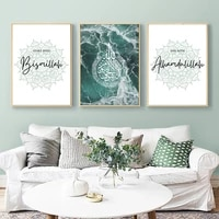 islamic calligraphy wall art poster muslim bismillah canvas painting moroccan mosque art print modern pictures living room decor