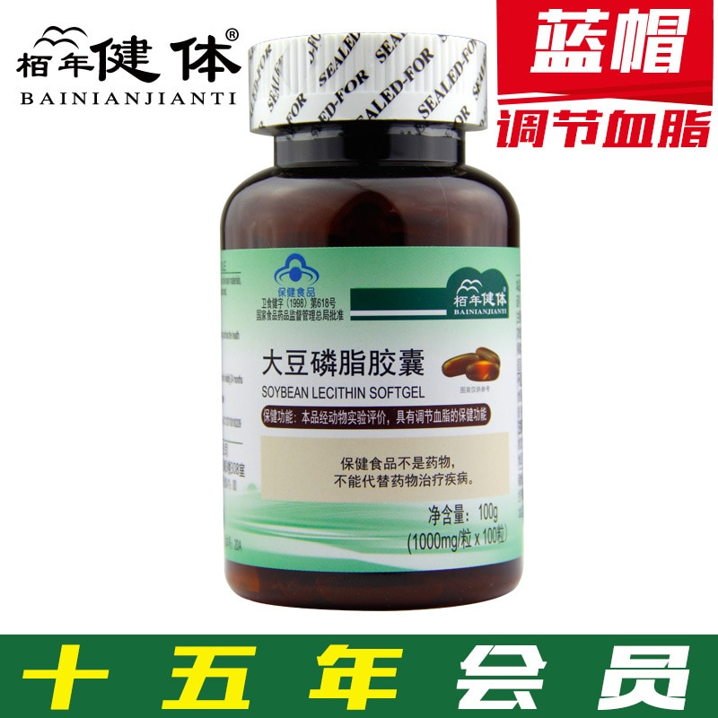 Soybean Lecithin Capsules 100 Tablets Per Bottle Wholesale Can Search Soybean Lecithin Soft Capsules 1104 Bo Years Fitness 24