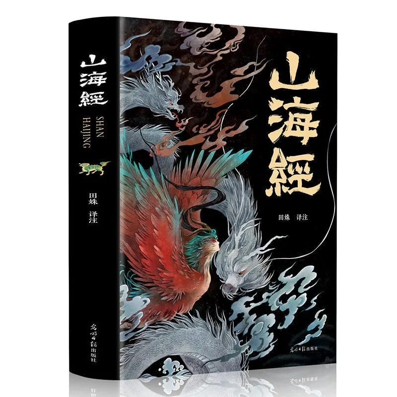 The new edition of Shanhaijing genuine full set of undeleted views of the mountains and seas painted недорого