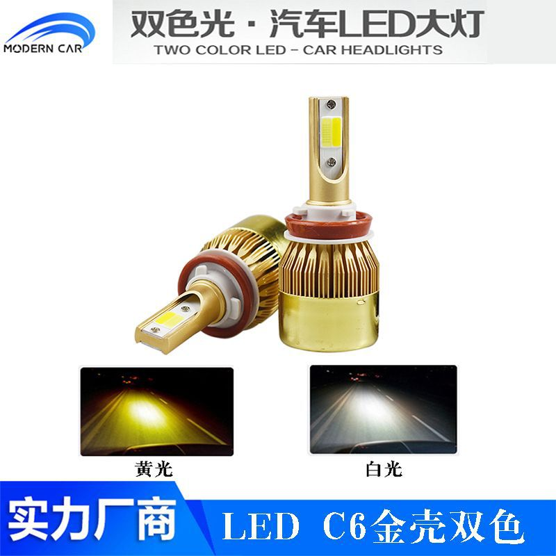 LED Headlight C6 Two-Color Temperature Yellow White Light Car H11h5h4 Fog Lamp Bulb 50W Super Bright Quick Start Spotlight