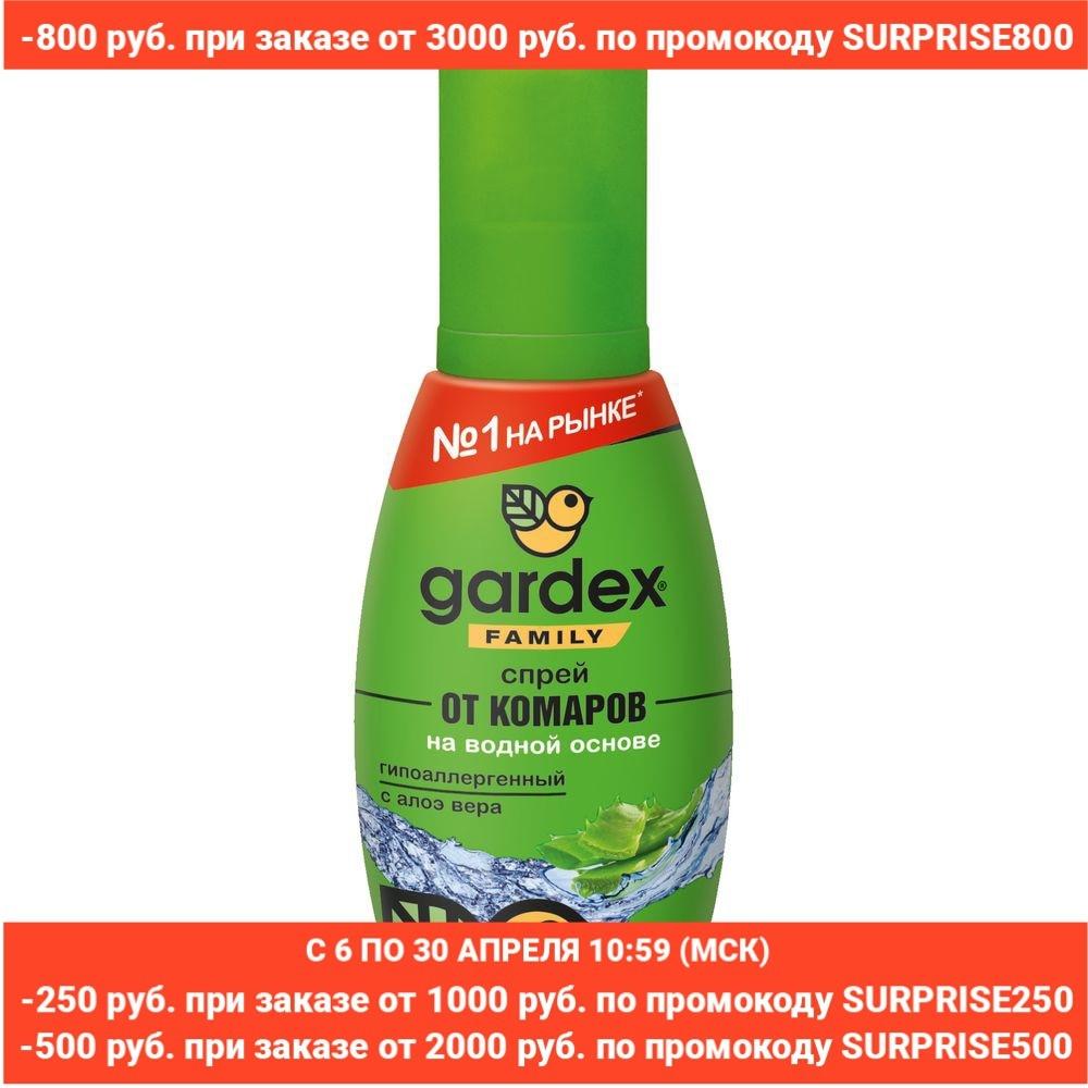 Gardex Family Спрей от комаров 100 мл,
