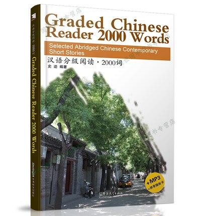 Lecteur chinois bilingue classé 2000 mots avec Pinyin en chinois et anglais/chinois test de compétence HSK5 livre de lecture