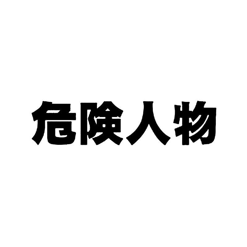 Автомобильный Стикеры личность китайский иероглиф опасности деколь с персонажем автомобиля Стикеры черный и серебристый; Высота каблука 18...