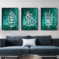 creative islamic calligraphy wall art canvas painting mubarak wall printed pictures art prints posters living room ramadan decor