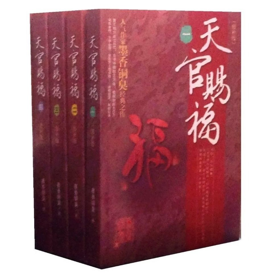 4Pcs/Set of Heaven Official's Blessing, The Latest Version of Chinese Fantasy Novels Tian Guan Ci Fu Literary Classics Books