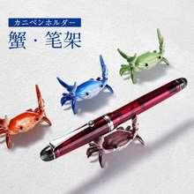 Japon crabe porte-stylo stylo plume encre stylo support pour Penbbs Moonman Delike Moonman marin héros affaires bureau fournitures scolaires