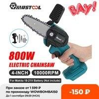 Электрическая мини-пила mustools 800 Вт, Электрическая цепная пила для обрезки, садовый инструмент для одной руки для Makita, электроинструменты для...