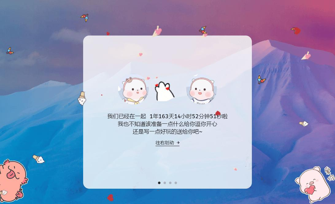 【源码】情人节表白网页源码