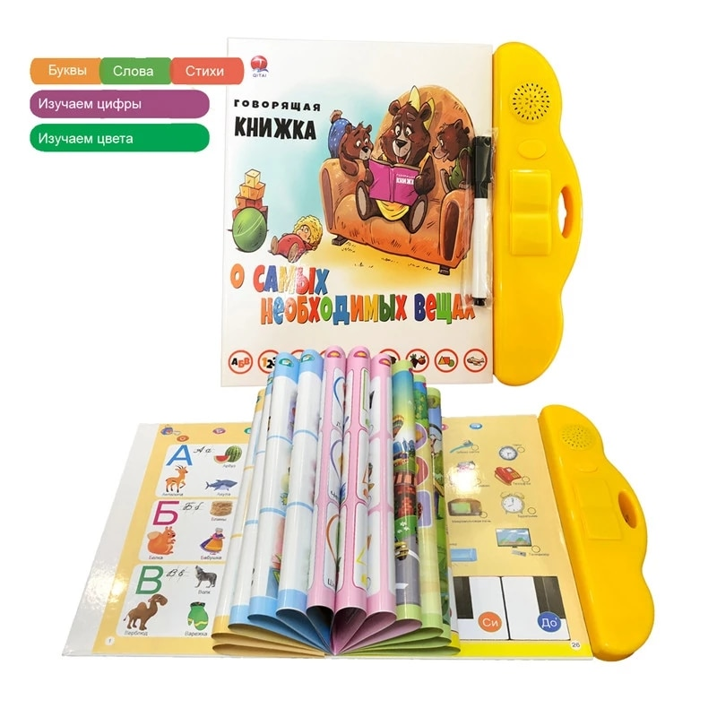 Фото - Sound Book Eeducational Toys for Children Russian Russian Alphabet Language Speaking Book for Kids книги на русском языке григорий герасимов oral russian today speaking practice course