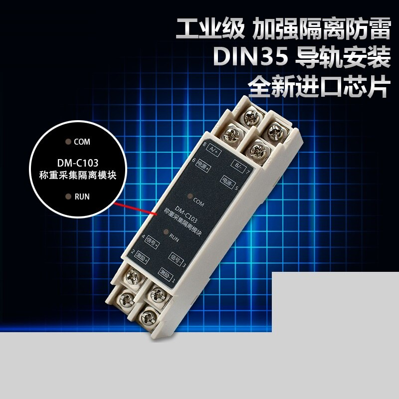 485 weighing isolation module data acquisition signal transmitter, breeding ingredient weighing control system connected to PLC