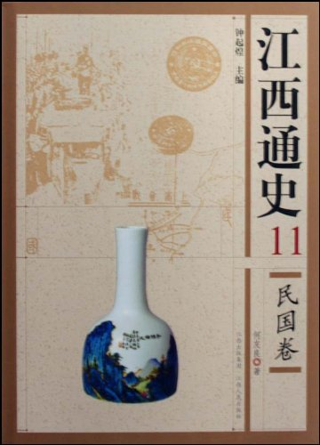 General History of Jiangxi 11:Volume of the Republic of China
