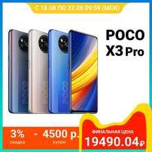 Смартфон POCO X3 Pro | 6ГБ 128ГБ | NFC | 48Мп камера | Быстрая зарядка 33Вт | 5160мAч |8 ядер|Ростест,Гарантия, Быстрая доставка