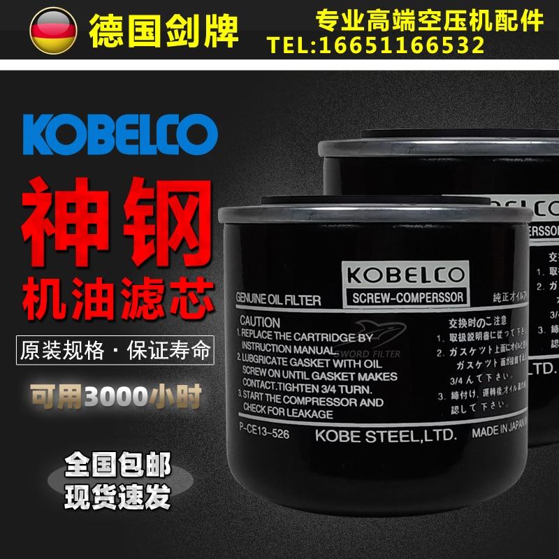 Kobelco المسمار ضاغط الهواء صيانة أجزاء AG/SG15/18/22 كيلووات النفط تصفية P-CE13-526