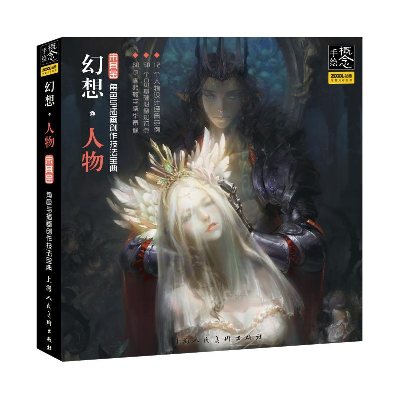 Hand-painted Fantasy Characters and Illustration Creation Skills Collection Painting Books Zero Basic Tutorial