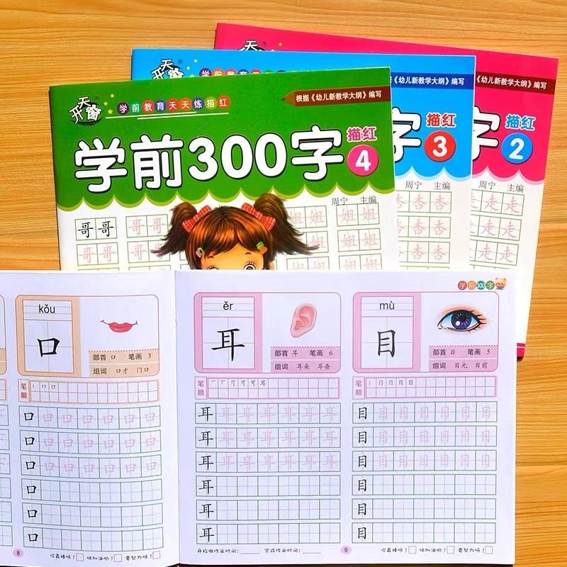juego-de-lapices-chinos-para-ninos-de-3-a-6-anos-4-unidades-rojo-de-rastreo-300-caracteres-cuaderno-de-practica-para-copiar-libros