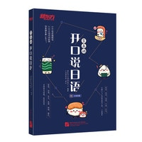 New Zero-based Speaks Japanese Book easy to learn Japanese pronunciation words sentence patterns spoken language culture