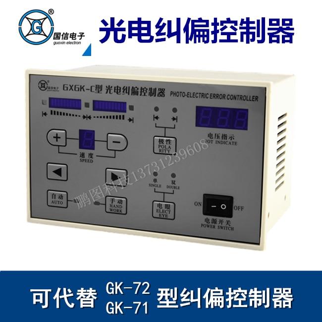 GXGK-D نوع تصحيح تحكم كهروضوئية تصحيح تحكم تصحيح يمكن استبدال GK-72 GK-71