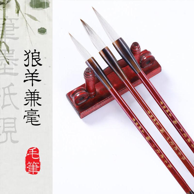 Wolf Hao Yang Hao Jian Hao Pen Brush Calligraphy Set Elementary School Students Beginners Practicing Calligraphy Large, Medium a