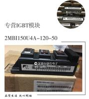 2MBI150VA120-50 2MBI150U4A120-50 2MBI150U4A120