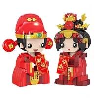 2021 chinese new years eve dinner china wedding groom bride figures building blocks bricks children toys for children gifts