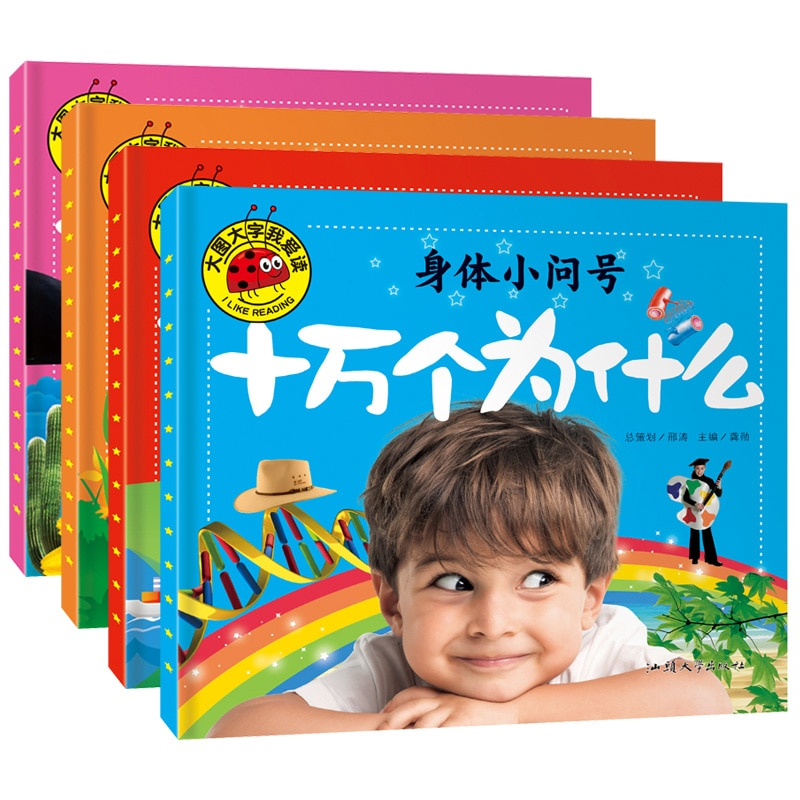 New Chinese Comic Color Picture Pinyin Book For Children Knowledge For The Students Hundred Thousand Whys Dinosaur Science Books new chinese history book with pinyin for children the history of china five thousand years children s literature books