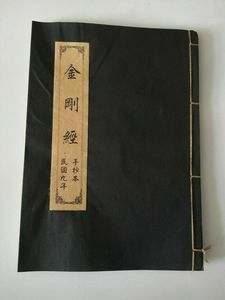 """Chinese Old book Scripture """"Diamond Sutra"""""""