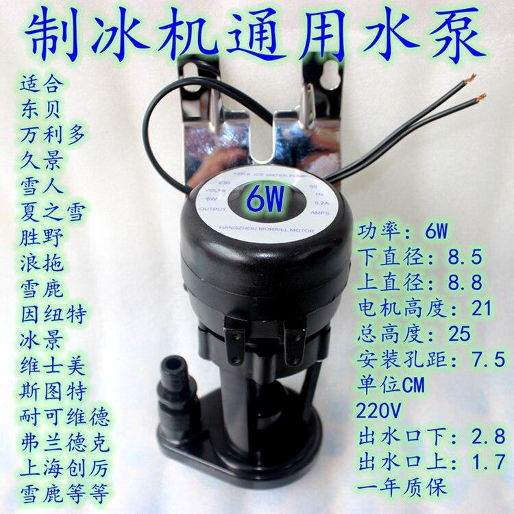جهاز تكوين الثلج مضخة مياه/مخصص Wanlido شيا Xue Jiujing Luo Chite Dongbei مضخة مياه عالمية/ضمان لمدة سنة واحدة